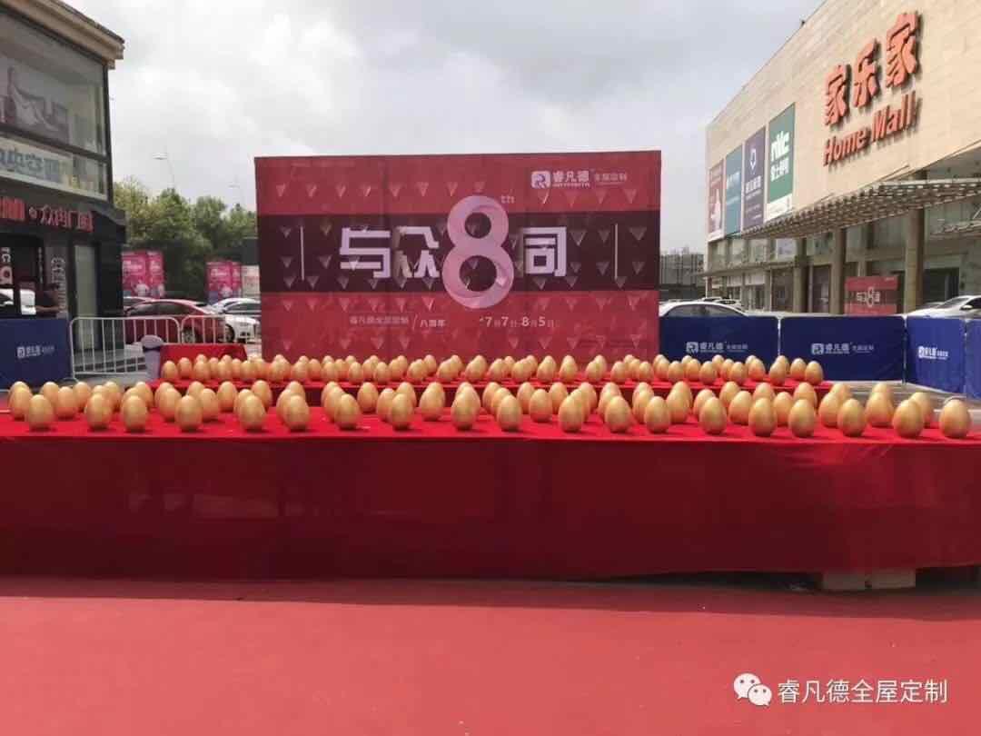 与众8同 睿雷电竞app下载八周年庆