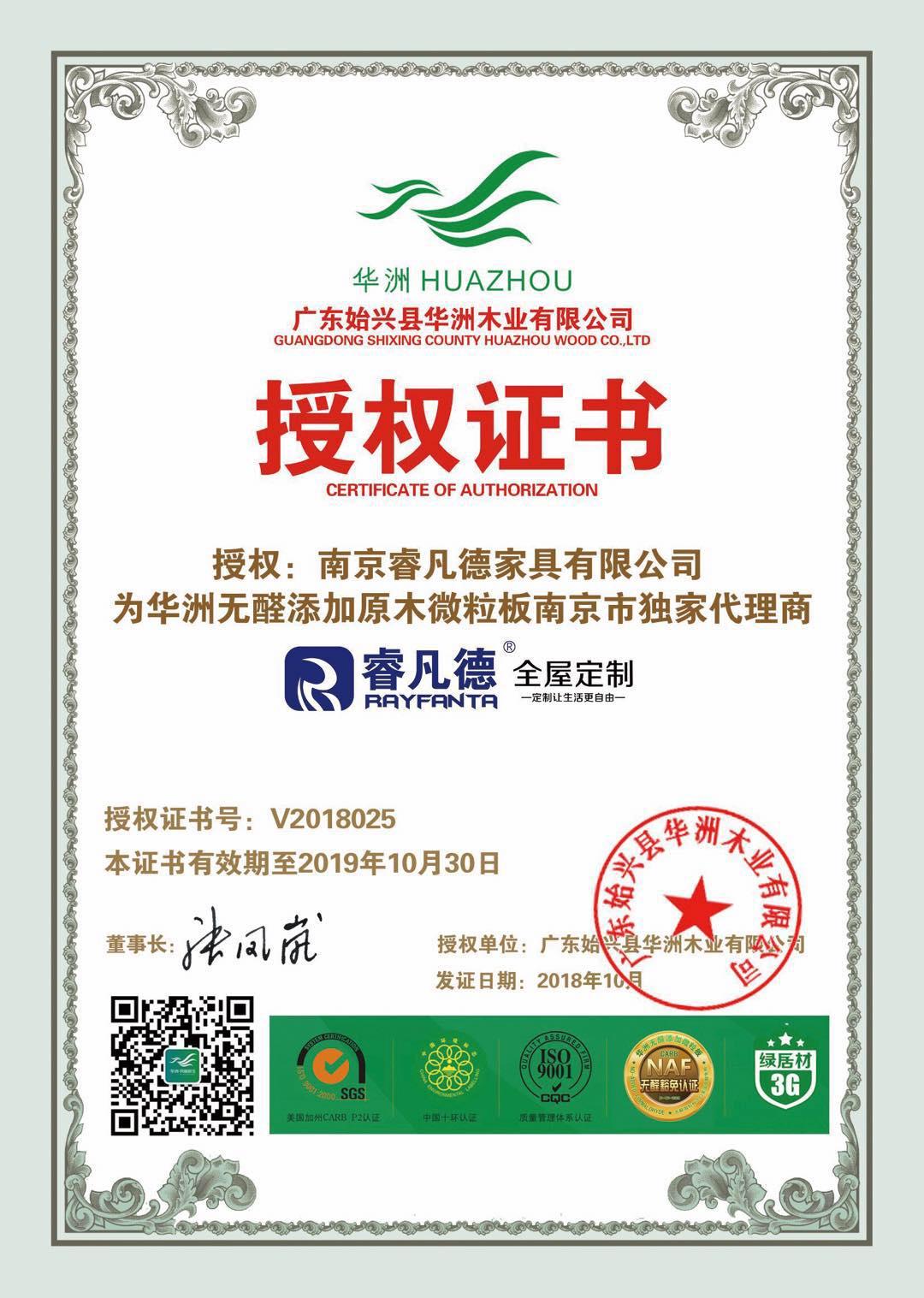 华洲木业微粒板授权